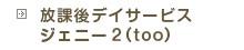 放課後等デイサービス ジェニー2(too)
